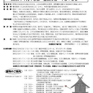 尻相撲大会 出場選手 大募集(11月9日受付締切)