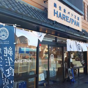 【ご当地グルメ】純生食パン工房HARE/PAN