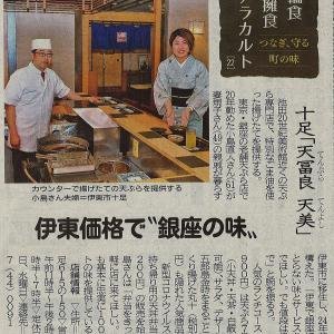 伊東で24年間、東京銀座の味とサービスを提供し続ける