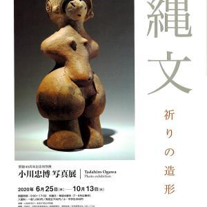 小川忠博 写真展(10月13日まで開催)
