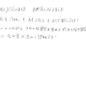 置手紙、ありがとうございます!