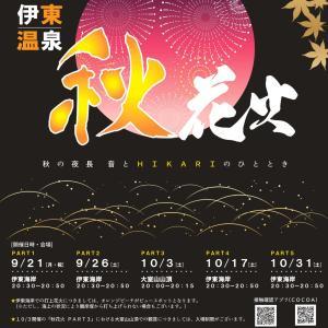 伊東温泉 秋花火(9月~10月に開催)