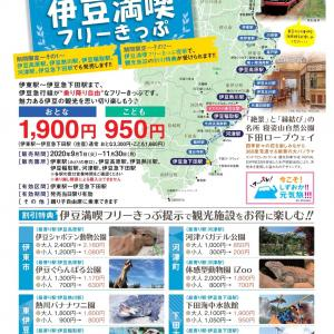 期間限定「伊豆満喫フリーきっぷ」発売(9/1~11/30)