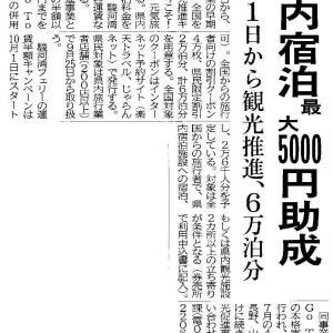 静岡県内の宿泊 最大5,000円助成