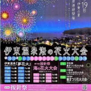 伊東温泉 海の花火大会(7月・8月開催)