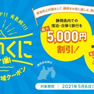 静岡県民を対象とした県内観光促進事業停止について