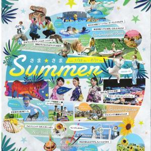 伊豆シャボテン動物公園グループの夏