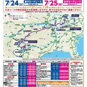 東京2020開催に伴う交通規制のご案内