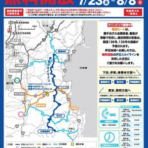 伊豆スカイライン無料開放のお知らせ(7/23~8/8)