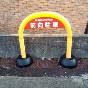前向き駐車でお願いします