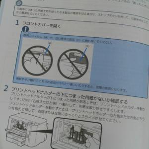 CANON IB4130 プリンタ用紙詰まり