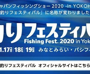 来年から「フィッシングショー」が「釣りフェスティバル」に衣替えに