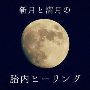 【募集開始】新月と満月の胎内ヒーリング(10・11月)