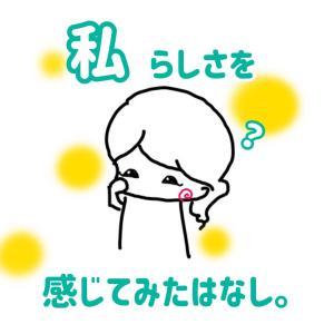 【manaki】『私らしさ』を感じてみた。
