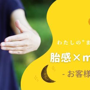 【胎感×manaki】感想まとめ