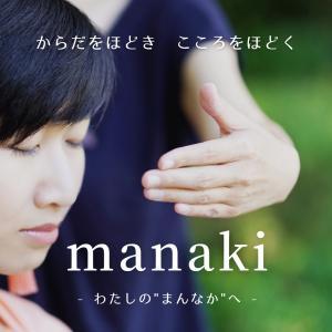 【manaki】ミラクル連発!心身はもちろん、現実面の変化も感じる。