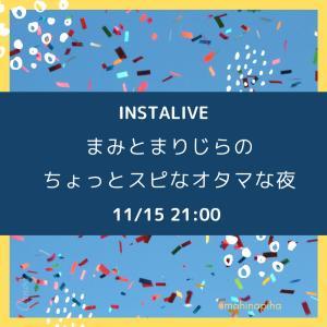 自由に!まりじらちゃんとインスタライブ!