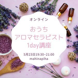 【5月23日開催】オンライン*おうちアロマセラピスト1Day講座