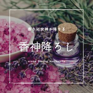 【6月募集予告】香神降ろし&香神降ろし定期便