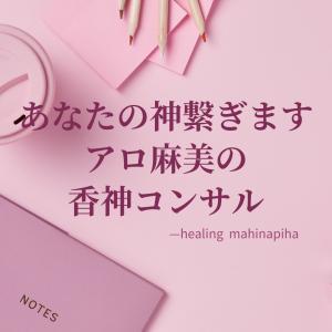 【満席御礼】アロ麻美の香神コンサル