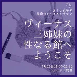 """【ご感想】""""禁断の「性なる館」に潜入"""""""