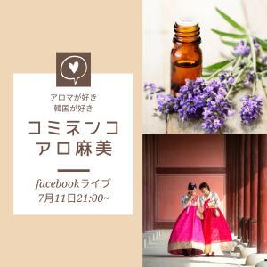 【Facebookライブ】コミネンコとアロ麻美の『韓国とアロマが好き』