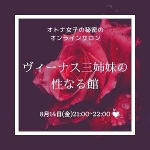【開催レポ】オトナ女子の秘密のオンラインサロン