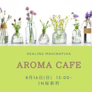 【残1】8月16日開催*アロマカフェin桜新町