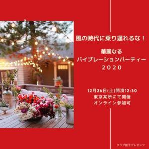 【残席1/2】華麗なるヴァイブレーションパーティー2020