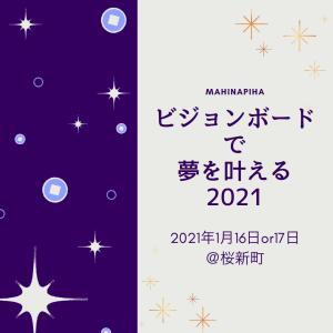 【募集開始】ビジョンボードで夢を叶える2021