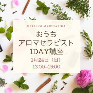 【開催告知】1月24日開催『おうちアロマセラピスト1day講座』