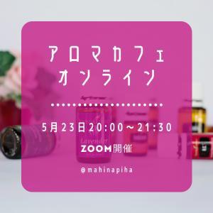 【開催予告】アロマカフェ@オンライン開催