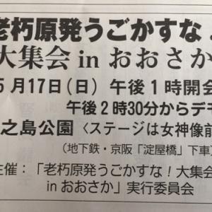 コロナ疫病と福島原発大事故