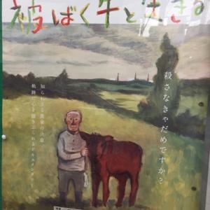『被ばく牛と生きる』