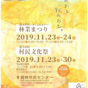 翔龍祭2019(龍神林業まつり・村民文化祭)龍神市民センターで開催!~龍神~