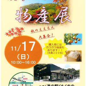 11/17(日)「熊野のええもん物産展 」開催します!