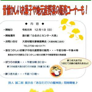 餅つき大会とぼうりの試食イベント~大塔~