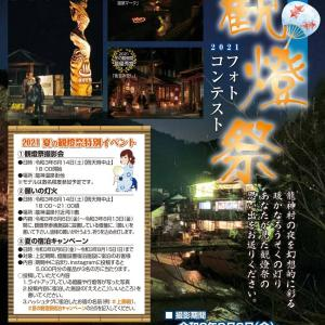 夏の観燈祭(フォトコンテスト)が開催されます!~龍神~