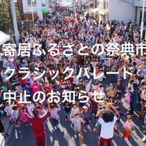 寄居ふるさとの祭典市およびクラシックカーパレード中止のお知らせ