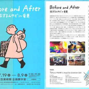 「Before and After 旅するムサビ in  奄美」 田中一村美術館