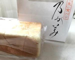 お散歩の帰りに  乃が美のパンを購入しました~♬