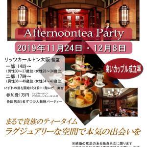 11月・12月のリッツカールトンDEティーパーティー【ホームパーティー】【少人数】