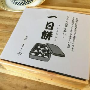 季節の商品「一日餅」 / 菓匠ささや <千葉県>