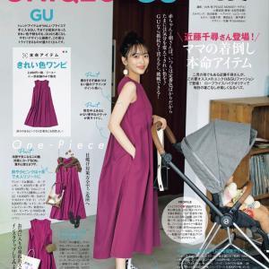 雑誌babymo  発売