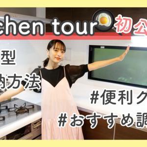 キッチン大公開★
