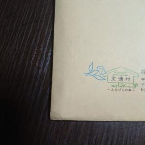 文通村 5月後期