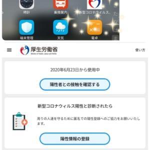 コロナのアプリ