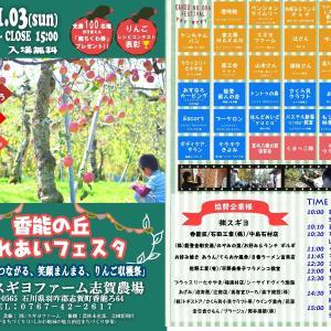 香能の丘ふれあいフェスタ2019