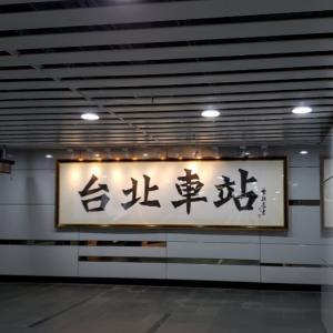 台北なう。