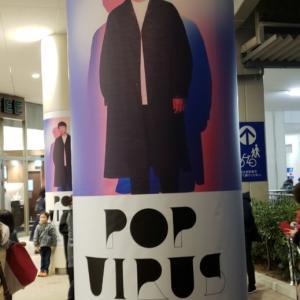 HOSHINO GEN DOME TOUR 2019 POP VIRUS